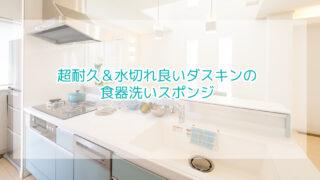 超耐久&水切れ良いダスキンの食器洗いスポンジ