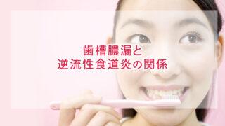 歯槽膿漏と逆良性食道炎の関係
