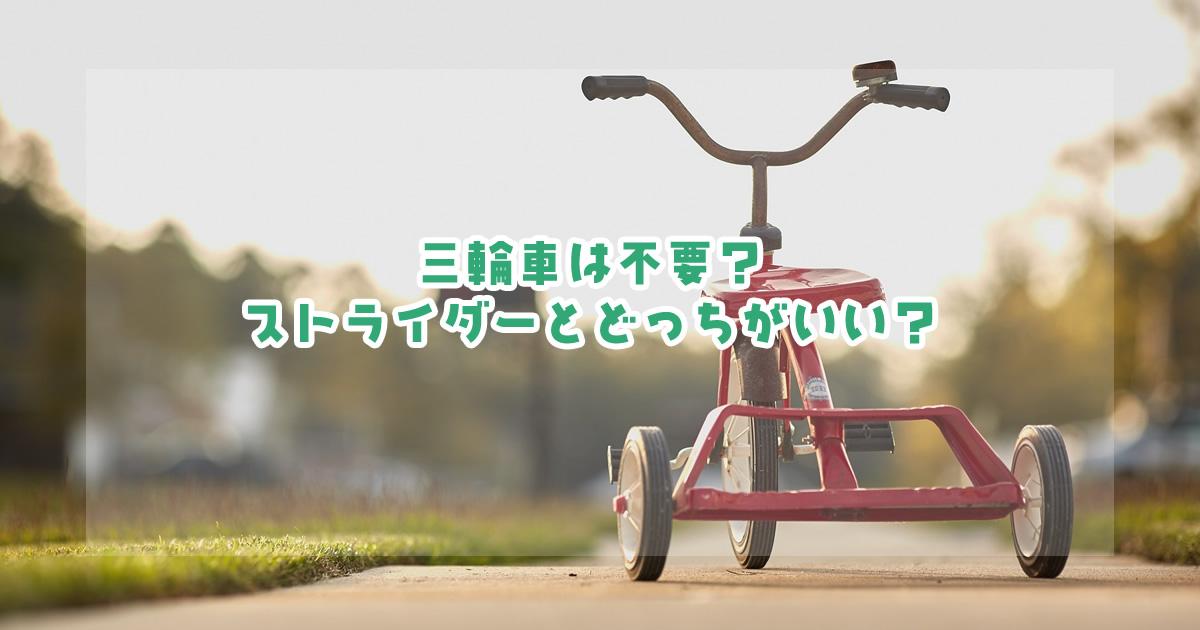 三輪車 vs ストライダー
